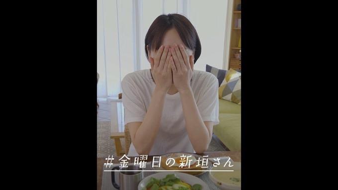 ダメだ…ニヤニヤが止まらない……!!「 #金曜日の新垣さん 「お茶目篇」が公開