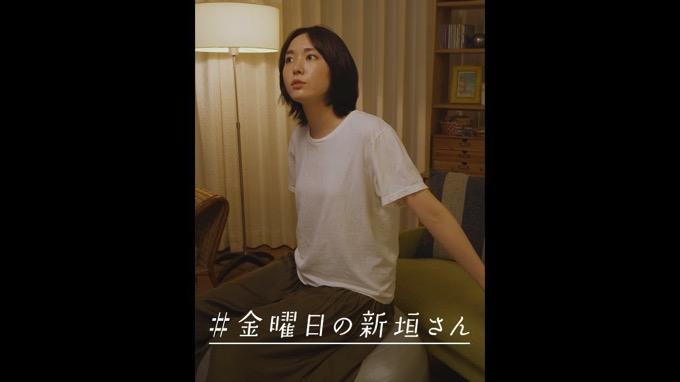 新垣結衣の変化に気づけた?「私も美容室行きましたけどね!」 #金曜日の新垣さん 「気づき篇」