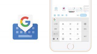 遂にGoogle日本語入力がiPhoneに!「Gboard」が日本語に対応