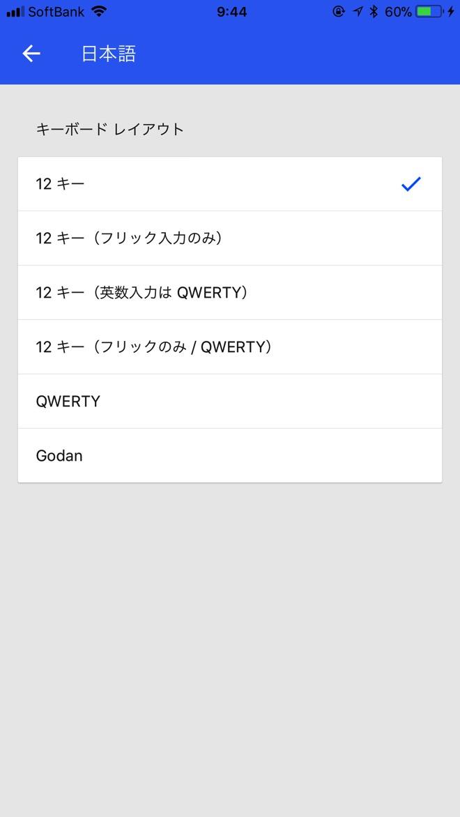 Gboard-7