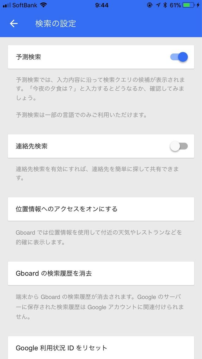 Gboard-8