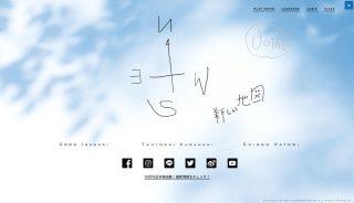 元SMAPの3人が公式ファンサイト「新しい地図」を開設、10月16日本格始動