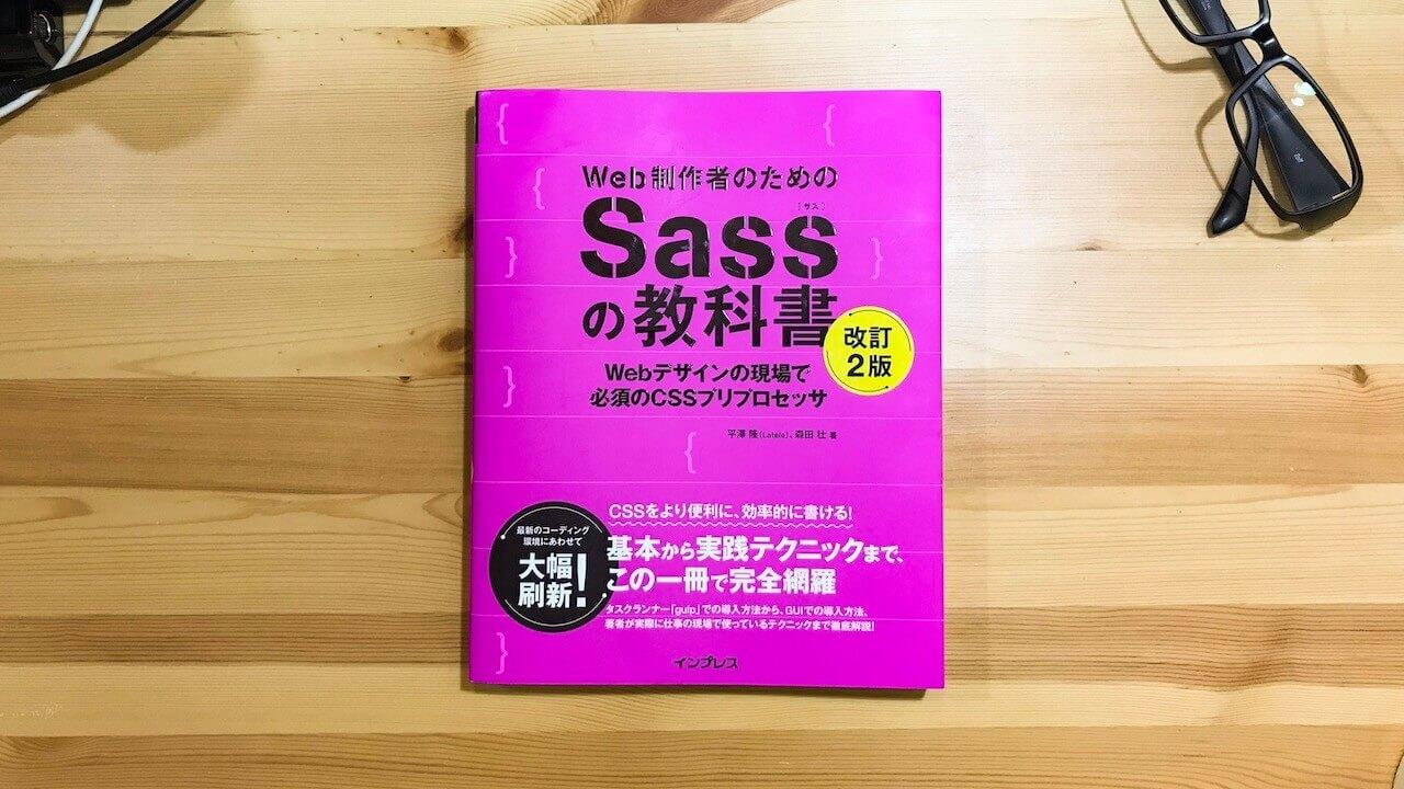 ブログのデザイン変更が5倍捗る!? 「Web制作者のためのSassの教科書 第2版」が良著だった