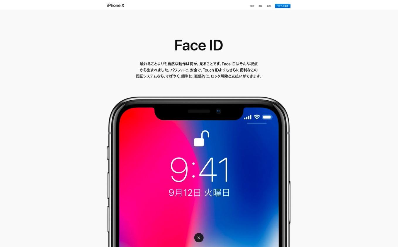 iPhone Xの顔認証、「寝てる人の顔でこっそりロック解除できる設定」が存在するもよう