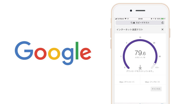 いつの間に!? Google検索で「スピードテスト」と検索するとネット速度を計測可能に