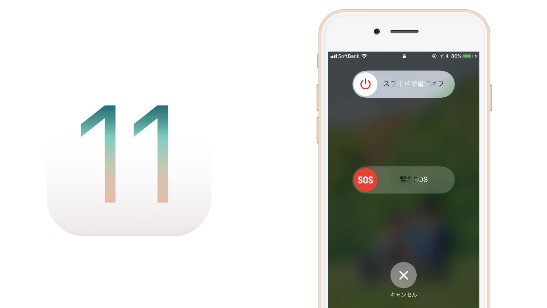 【iOS 11】iPhoneの「緊急SOS」とは?使い方と設定方法