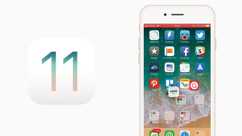 地味にスゴイ!iOS 11ではホーム画面で複数のアプリを同時に移動可能