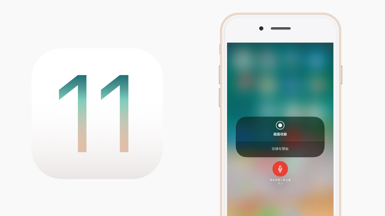 【iOS 11】iPhoneの画面を録画する方法!通知や操作音を録画しない設定も