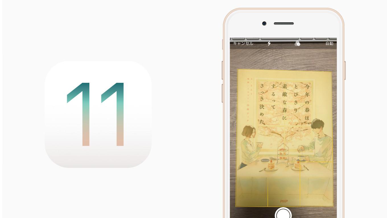 iOS 11、メモアプリで「書類をスキャン」が可能に!PDFへの変換も対応