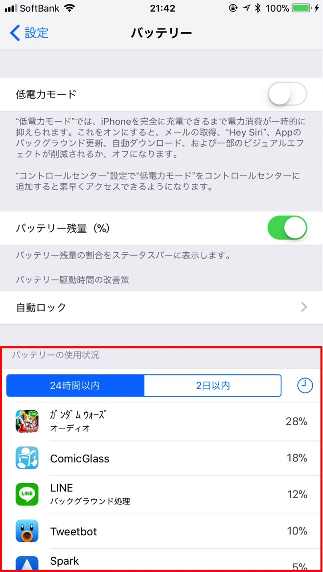iphone-battery-2