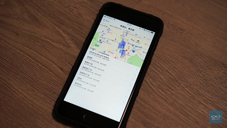 iPhoneで「行った場所」を調べだす方法、「行動履歴」を消去する方法
