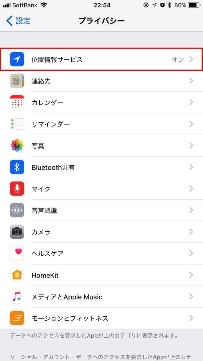 iphone-tips-behavior-history-3