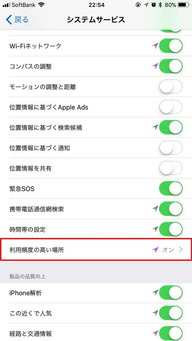 iphone-tips-behavior-history-5