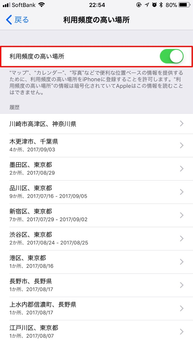 iphone-tips-behavior-history-9