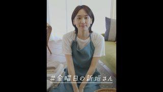 【悲報】新垣結衣の最高の癒やし動画「 #金曜日の新垣さん 」が最終回