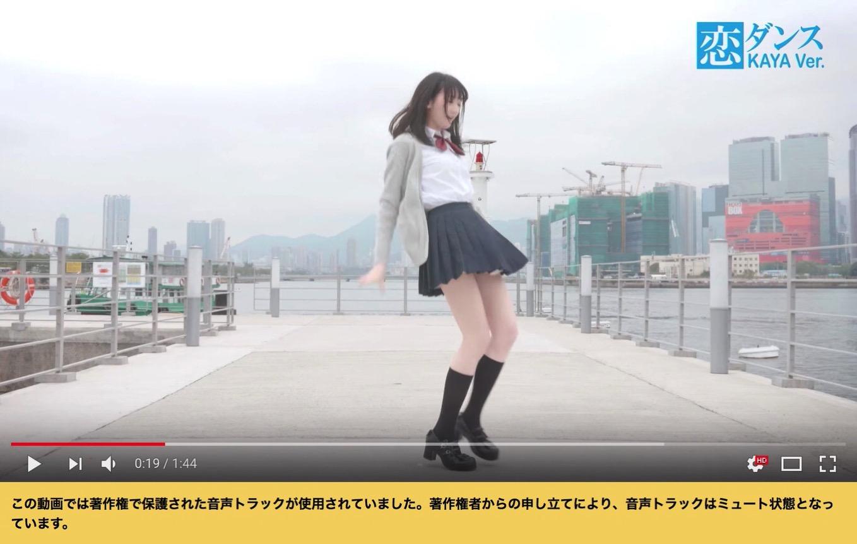 「 恋ダンス動画」削除要請へ、星野源所属レーベル「動画の公開中止・削除を」