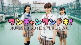 リアルなJK用語知ってる?現役女子高生の1日を再現した動画に反響