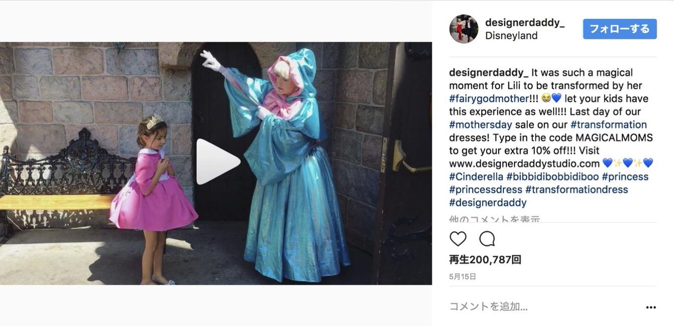 まるで魔法!ディズニープリンセスのドレスに変身できる子ども用ドレス