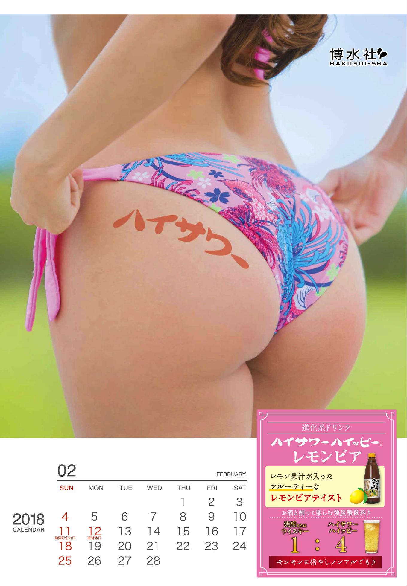 【2月】美尻カレンダー2018_13枚版