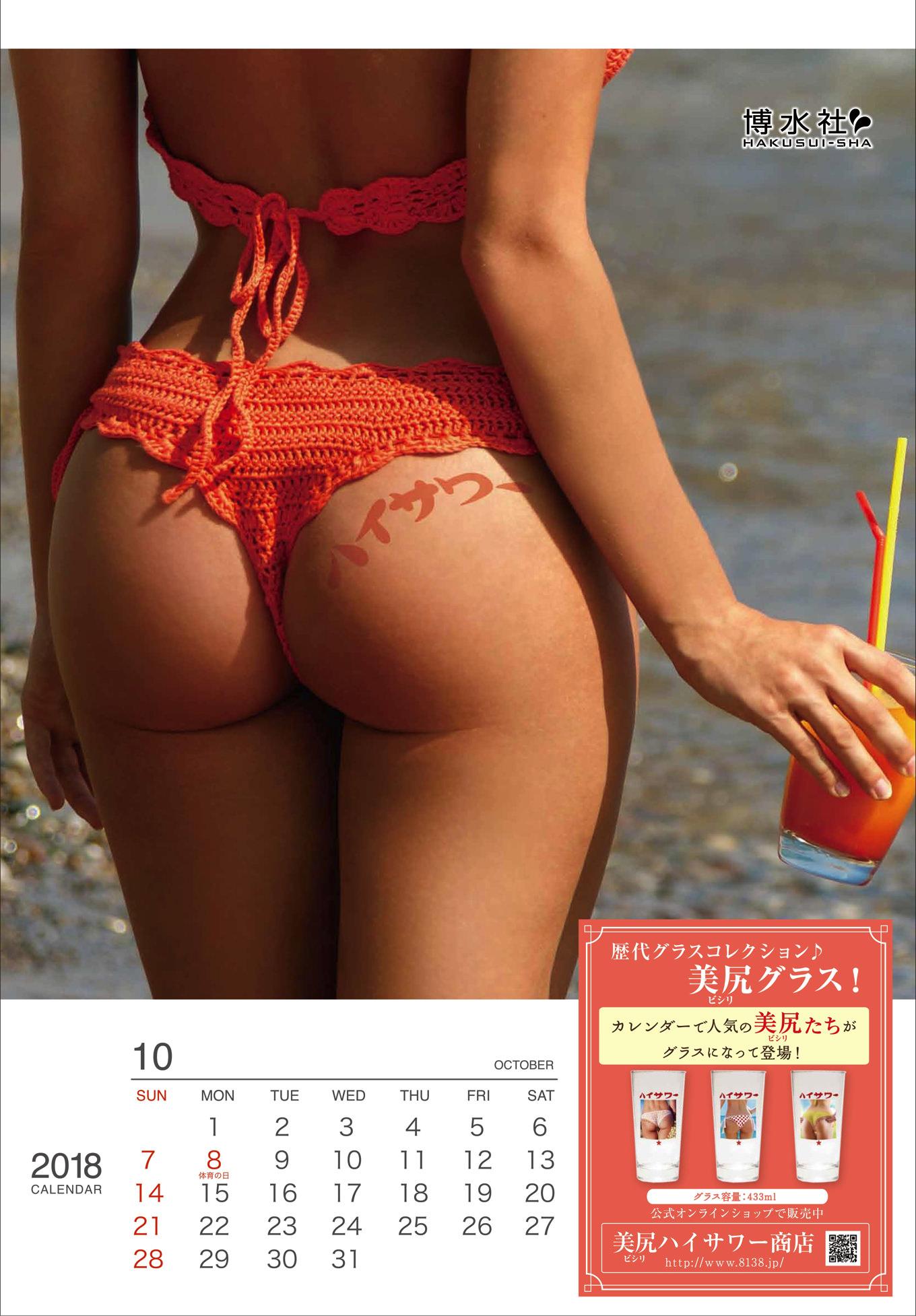【10月】美尻カレンダー2018_13枚版