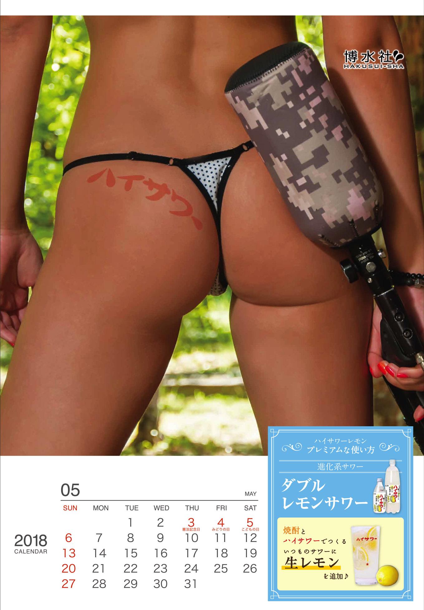 【5月】美尻カレンダー2018_13枚版