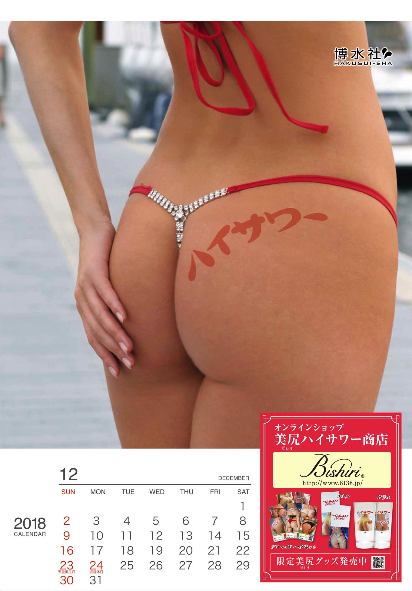 【12月】美尻カレンダー2018_13枚版