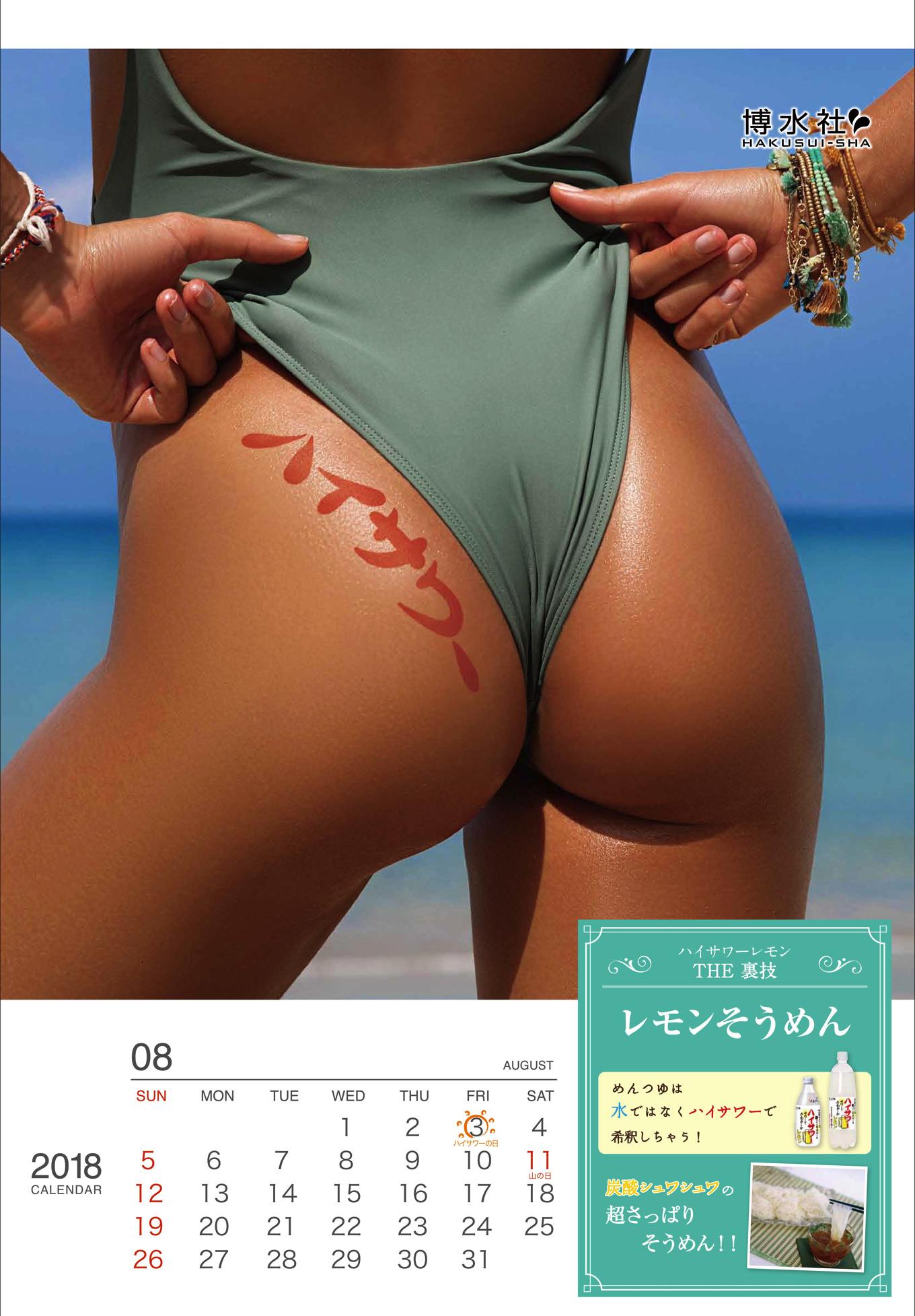 【8月】美尻カレンダー2018_13枚版