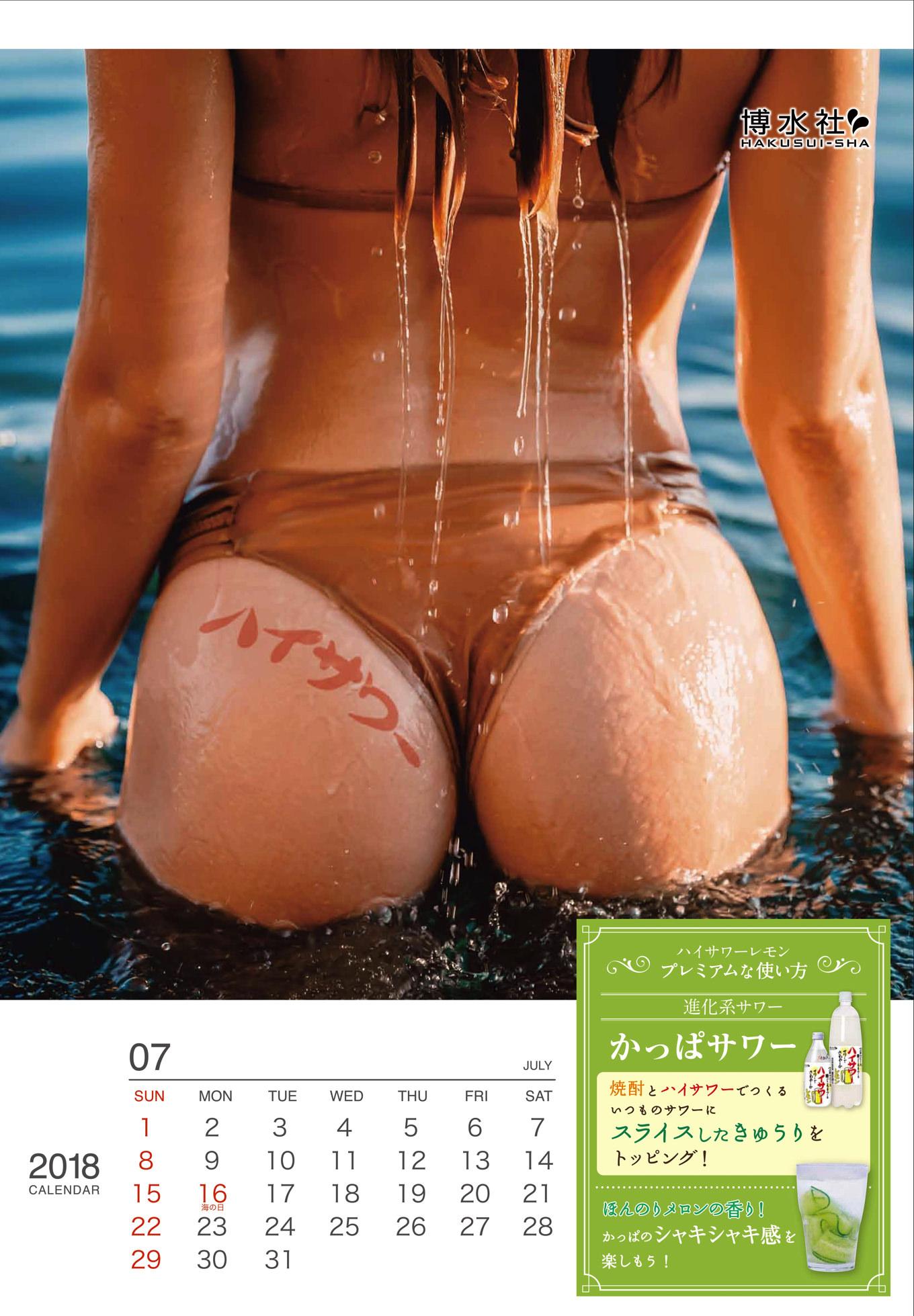 【7月】美尻カレンダー2018_13枚版