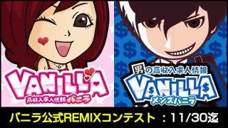 【中毒性高め】「バーニラ♪バニラ♪」アノ曲の公式リミックスコンテストが開催中 #バニラREMIX