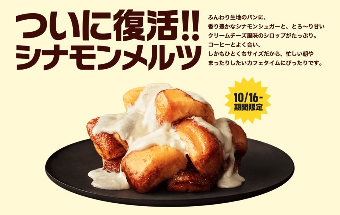 McDonald-1