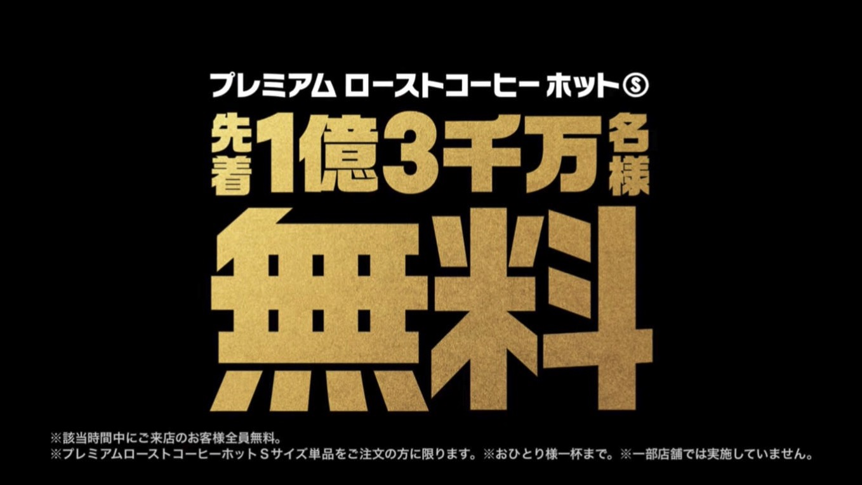 """マクドナルド、先着""""1億3千万名""""にホットコーヒーSを1杯無料「日本の人口より多い」"""