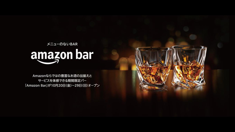 Amazonがお酒専門のリアル店舗「Amazon Bar」を10日間限定で銀座にオープン