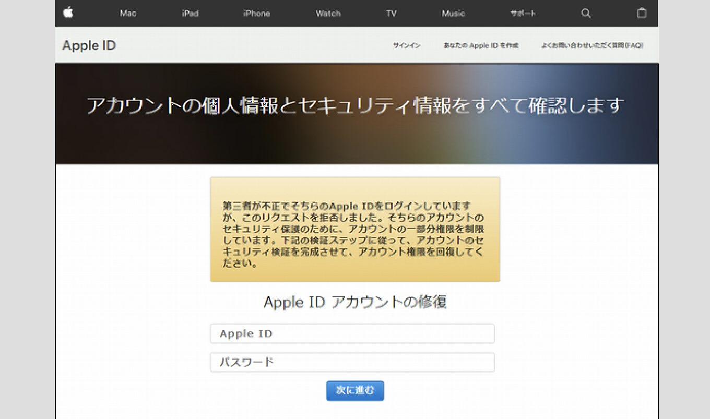 Appleかたる新たな詐欺メールに注意、「Apple IDのセキュリティ質問を再設定してください」