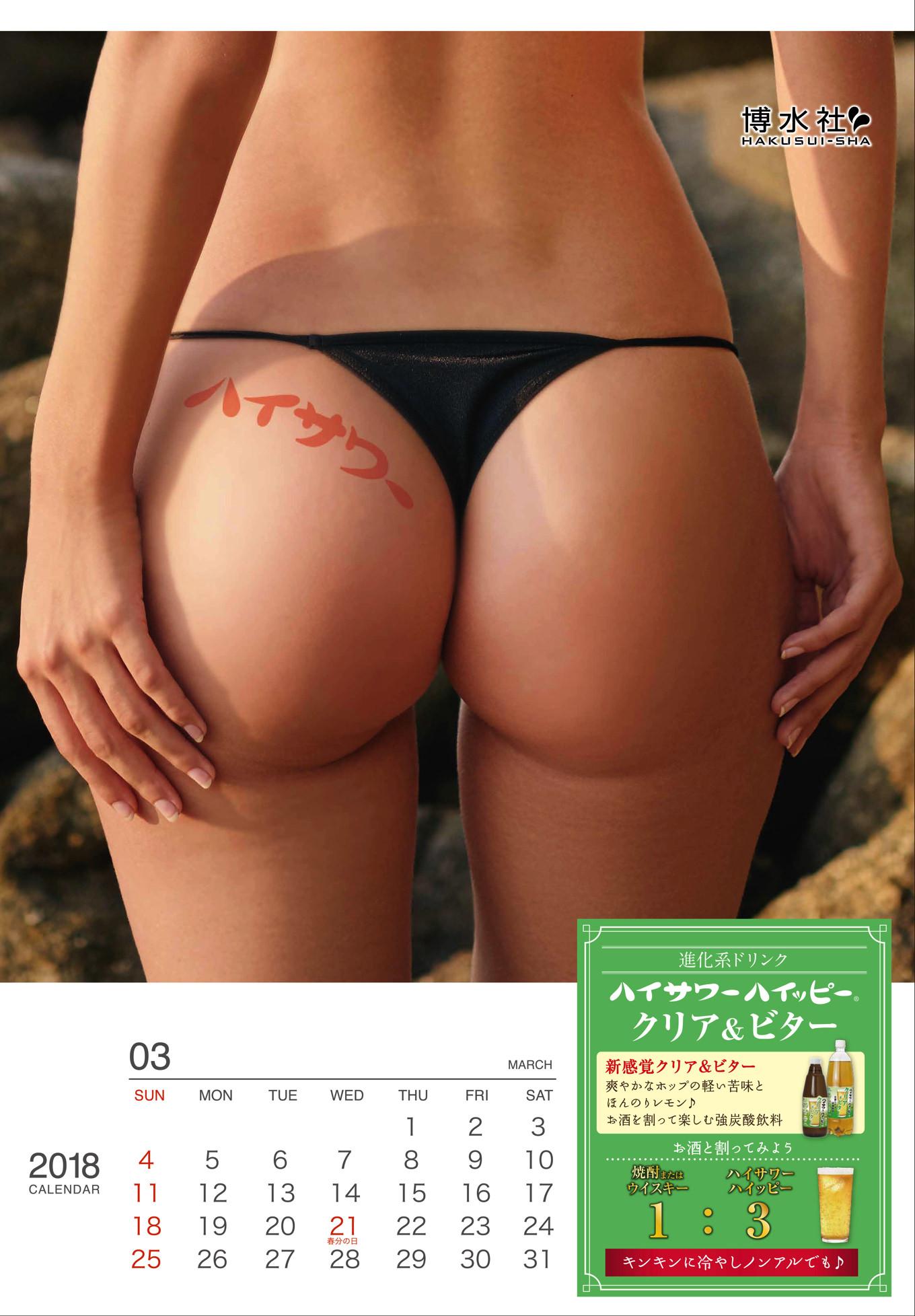 【3月】美尻カレンダー2018_13枚版