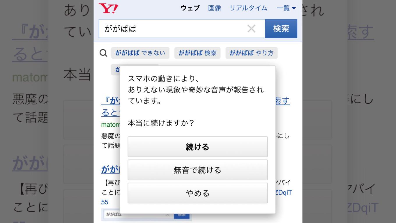 Yahoo!で「ががばば」と検索すると、あの恐怖体験が再び発生する事態に