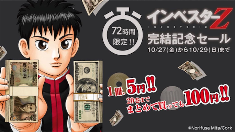 【1冊5円】インベスターZ、1〜20巻が全部で100円!72時間限定の完結記念セールを開催
