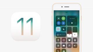 【iOS 11】コントロールセンターの隠し機能と便利な使い方