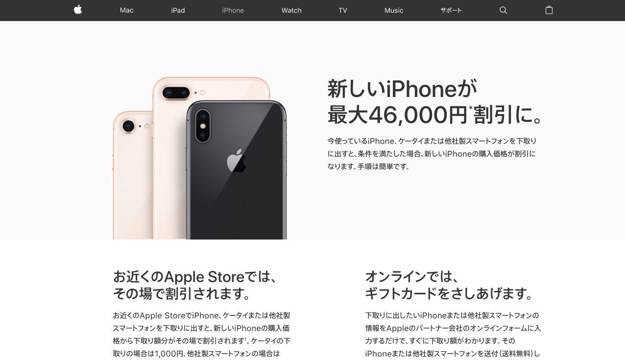 新しいiPhoneを最大46,000円割引、AppleのiPhoneの下取り価格がアップ
