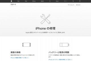 iPhone X、「ディスプレイ割れ」「その他の損傷」の修理料金を公開
