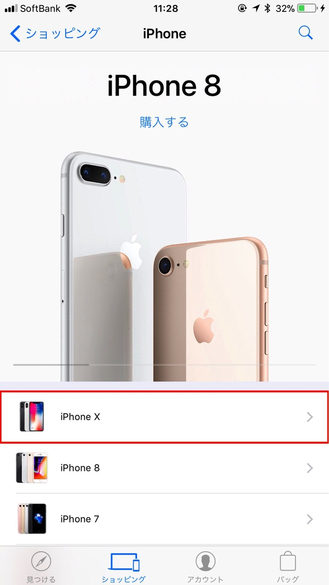 iphone-x-reservation-1