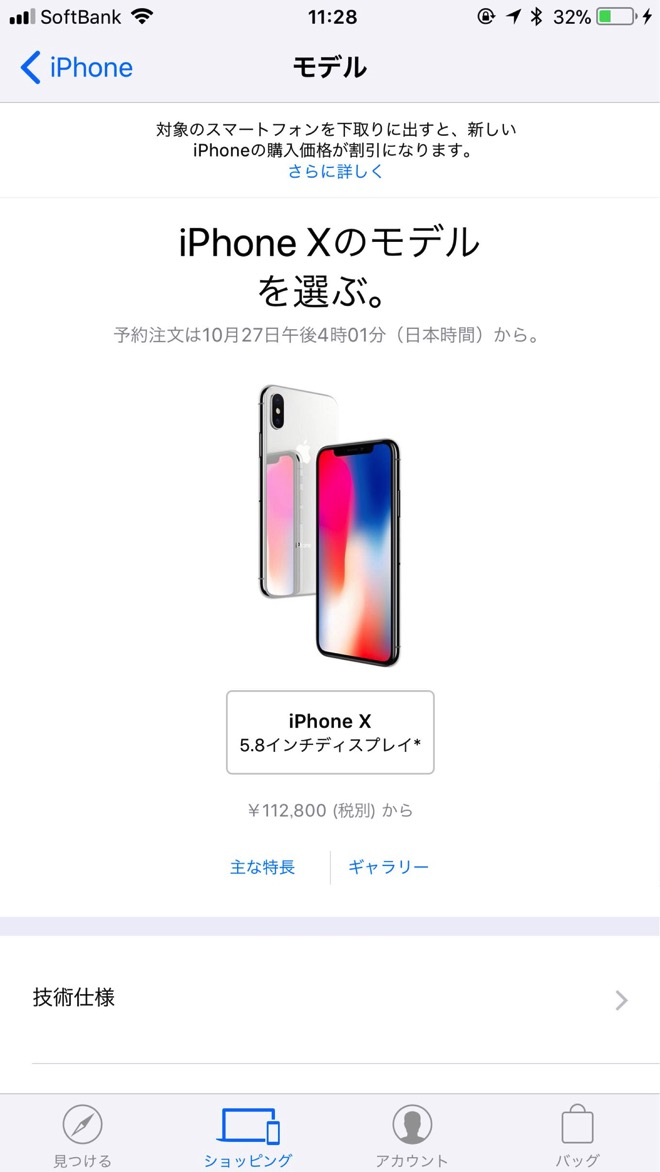 iphone-x-reservation-2