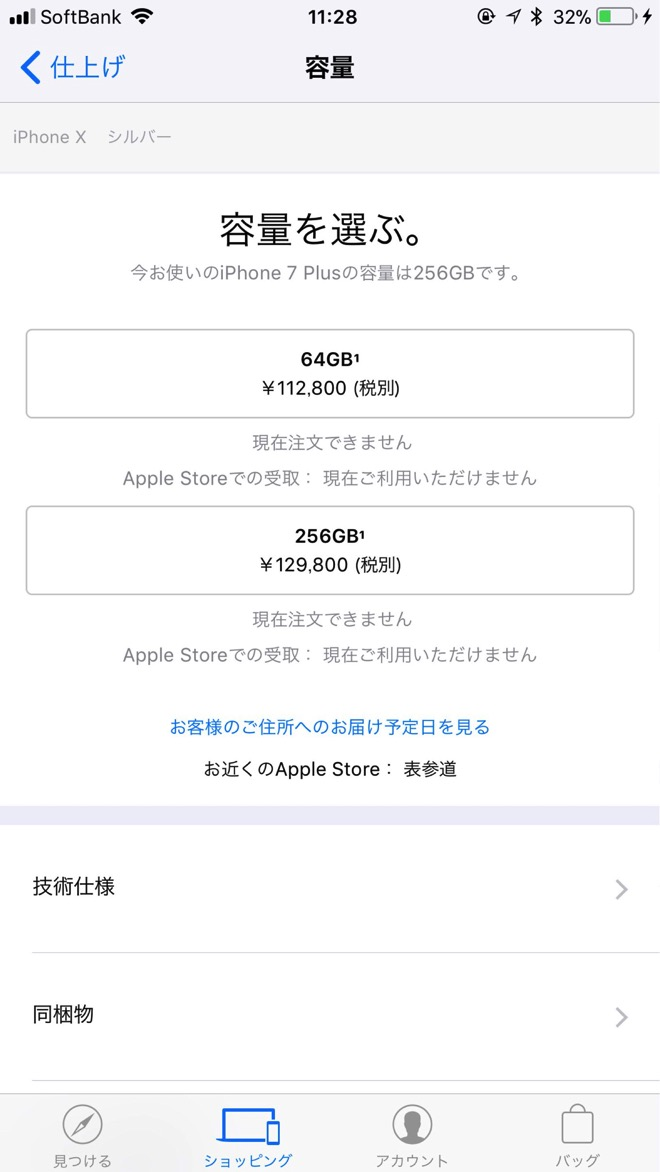 iphone-x-reservation-4