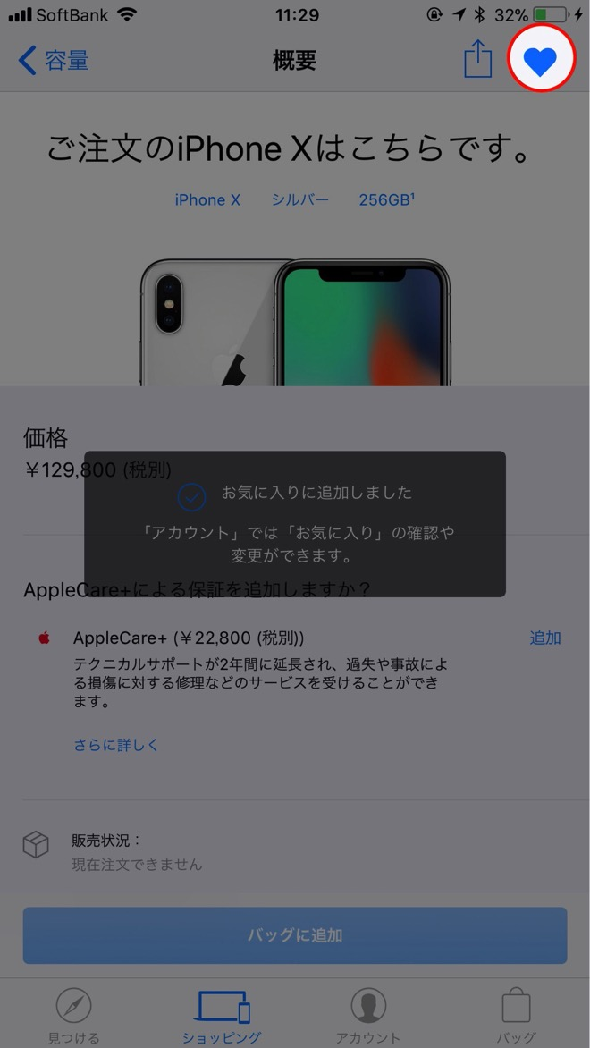 iphone-x-reservation-5