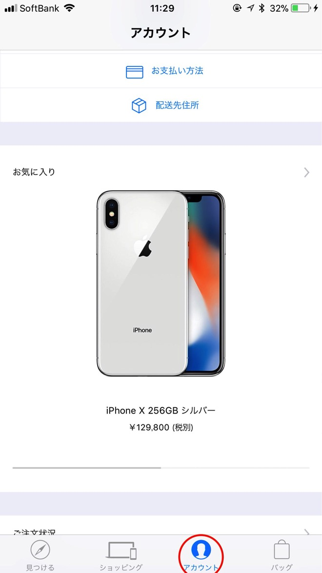 iphone-x-reservation-6