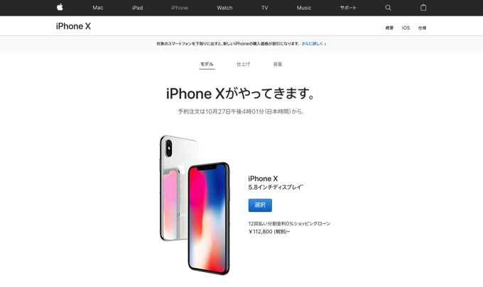iphone-x-reservation-pc-1