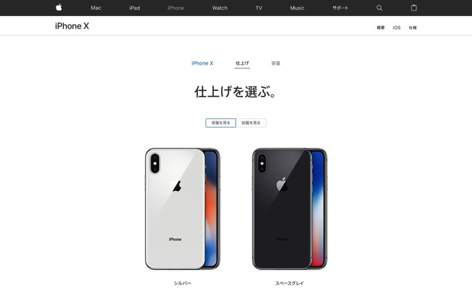 iphone-x-reservation-pc-2