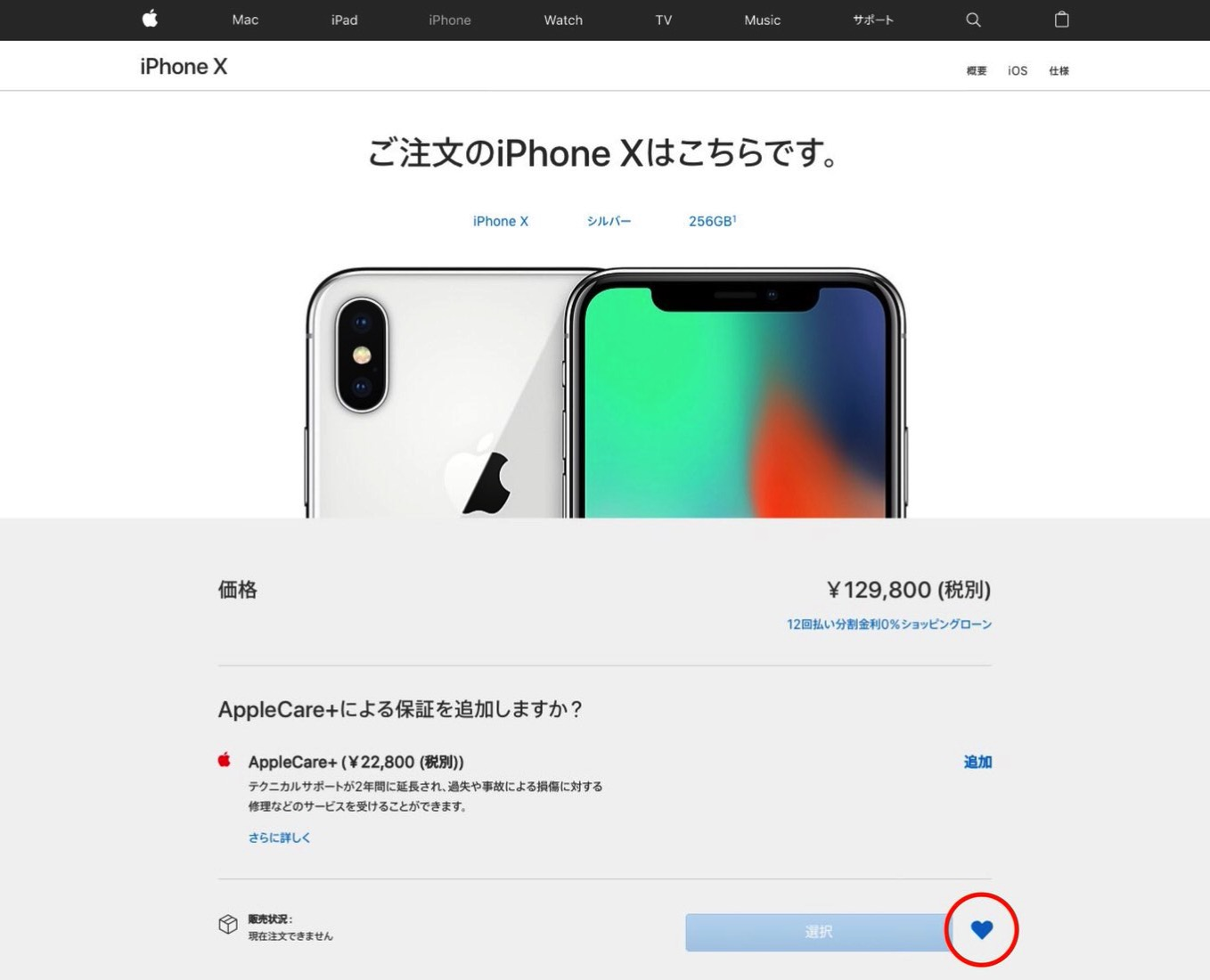 iphone-x-reservation-pc-3