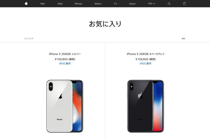 iphone-x-reservation-pc-4