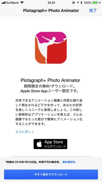 Iphoneapp sale plotagraph 2