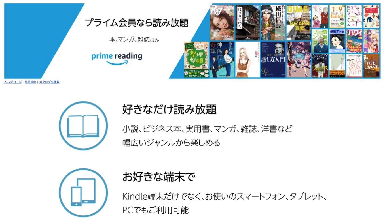 Amazonプライム会員が最強すぎ!プライム会員向けに電子書籍読み放題サービス「Prime Reading」を開始